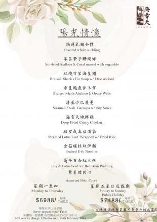 婚宴2021陽光情懷