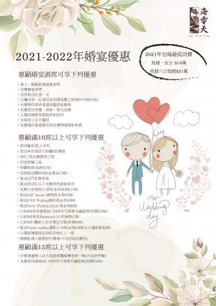 婚宴20212021-2022年婚宴優惠